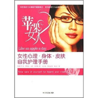 【正版二手书9成新左右】苹果女人:女性心理 身体 皮肤自我护理手册 [新西兰] 金・莫里森,[新西兰] 弗勒・维里根,
