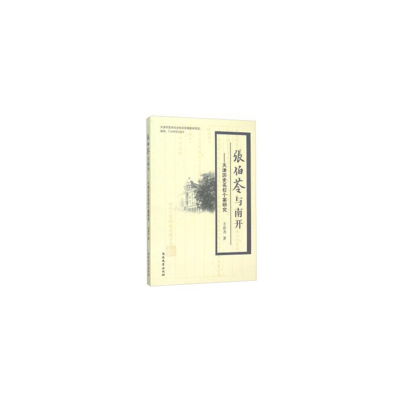 【XSM】张伯苓与南开--天津历史名校个案研究 王彦力 南开大学出版社9787310049844 亲, 正版图书,欢迎购买哦!