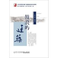 【XSM】鼓浪屿建筑 林丹娅 厦门大学出版社9787561555408