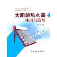 太阳能热水器使用与维修 鲁植雄 中国农业出版社 9787109187740