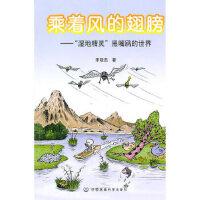 乘着风的翅膀:湿地精灵――黑嘴鸥的世界 宋晓杰 中国环境出版社 9787511103185