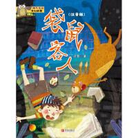 袋鼠客人(注音版)/淘气包的奇幻妙想 迟慧 青岛出版社 9787555269496