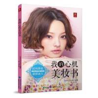 我的心机美妆书,日本主妇之友社,福建科技出版社【质量保障放心购买】