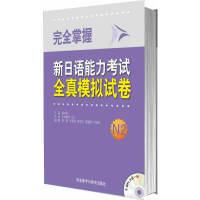 完全掌握新日语能力考试全真模拟试卷N2(配MP3光盘)