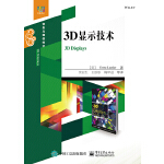3D显示技术