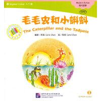 毛毛虫和小蝌蚪(含1CD-ROM)| 中文小书架(入门级)现代故事(MPR点读版)