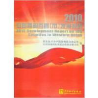 2010中国西部百县(市)发展报告