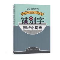 【正版二手书9成新左右】错别字辨析小词典 杜维东,杜悦 人民教育出版社