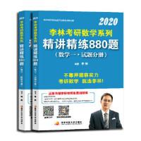 李林2020考研数学系列精讲精练880题(数学一),李林,国家开放大学出版社,9787304097806