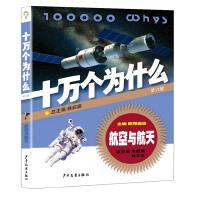 航空与航天・十万个为什么(第六版)