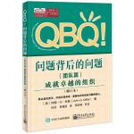 QBQ!问题背后的问题(团队篇)――成就卓越的组织(修订本)(团购,请致电400-106-6666转6)