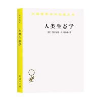 人类生态学――可持续发展的基本概念(汉译世界学术名著丛书)