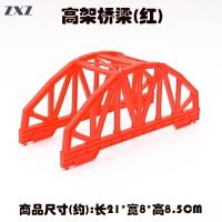 托马斯小火车轨道套装适合合金小火车木质小火车电动车 红色 高架桥 套餐一