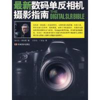【正版二手书9成新左右】数码单反相机摄影指南 王诗戈 吉林美术出版社