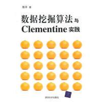 【二手书8成新】数据挖掘算法与Clementine实践 熊平 清华大学出版社