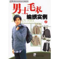 男士毛衣编织实例2 9787535625328 阿瑛 湖南美术出版社