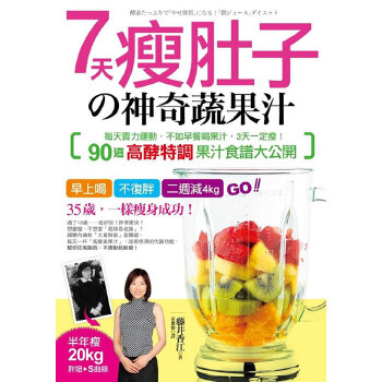 7天瘦肚子的神奇蔬果汁: 每天賣力運動, 不如早餐喝果汁, 3天一定瘦! 90道高酵特調果汁食譜大公開