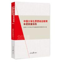 中国大学生思想政治教育年度质量报告 2016