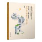 城市�O��c更新���`:探索上海卓越全球城市�l展之路