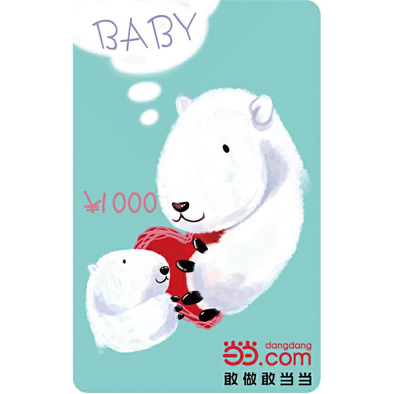 当当baby卡1000元