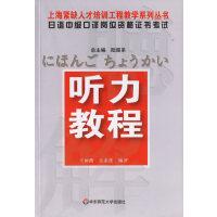 日语中级口译岗位资格证书考试――听力教程