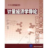 【正版二手书9成新左右】计量经济学导论 王升 清华大学出版社