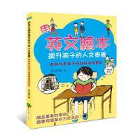 现货 台湾原版 用英文�L本提升孩子的人文素�B:老��培�B孩子英�Z好感度����