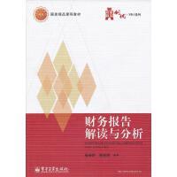 【二手书8成新】财务报告解读与分析 张新民,钱爱民著 电子工业出版社