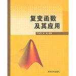 【旧书二手书9成新】复变函数及其应用 石辛民、翁智 9787302303497 清华大学出版社