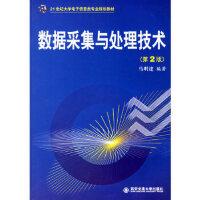 数据采集与处理技术(21世纪大学电子信息类专业规划教材) 马明建 西安交通大学出版社 9787560519951