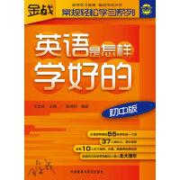 王金战系列图书-英语是怎样学好的(初中版)