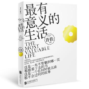 """最有意义的生活畅销十余载,多次再版,与《我爱阳光》并列文学经典。 影响过郭敬明等诸多作家,中国版""""请回答1988""""! 这是一个任何时候去读都不会过时的故事,这是一本不管翻到哪一页都能看下去的书!"""