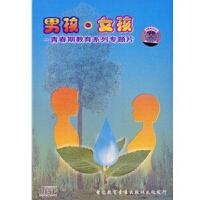 男孩女孩青春期教育系列专题片 4VCD