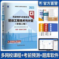 2021造价工程师历年真题 建设工程技术与计量(安装工程)2021辅导考试用书 全国造价师执业资格考试历年真题精解和命题