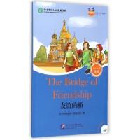 友谊的桥(附光盘)/好朋友汉语分级读物
