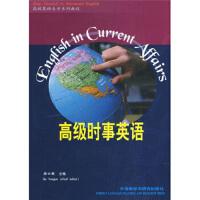 【正版二手书9成新左右】专升本高级英语自学系列教程:高级时事英语 顾曰国 外语教学与研究出版社