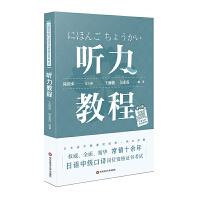 日语中级口译岗位资格证书考试:听力教程(新)/陆留弟 华东师范大学出版社