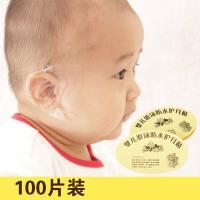 婴儿游泳护耳贴宝宝洗澡防水耳贴新生儿耳朵保护100片