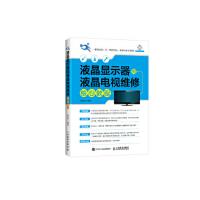 液晶显示器和液晶电视维修核心教程 田佰涛 人民邮电出版社 9787115452863 新华书店 正版保障