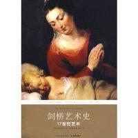 剑桥艺术史:17世纪艺术 (英)梅因斯通(Mainstone,M&R.),钱乘旦 译林出版社 978754470728