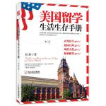 美国留学生活生存手册