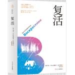 复活 世界文学经典名译文库 : 有声导读版 教育部推荐书目