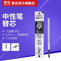 晨光文具中性笔0.5替芯学生考试用 MG-666配套替芯 4196