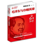 共和国风云纪实系列 红墙秘事-峥嵘岁月:*与巾帼英豪 中国共产单建党90周年纪念 历史人物名人传记 名人小说书籍