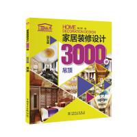 家居装修设计3000例(钻石版) 吊顶