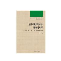 """清代琉球官话课本新探――对于""""得""""""""替""""""""给""""多功能性的考察"""