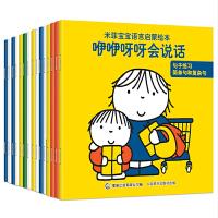 全15册 米菲系列宝宝语言启蒙绘本 0-1-2-3岁宝宝学说话幼儿早教书籍 启蒙翻翻看 适合一岁半到三岁看的书睡前故事