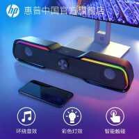 hp惠普笔记本台式电脑音响家用桌面有线长条小音箱rgb低音炮喇叭扬声器USB电视多媒体手机播放器有源一体影响