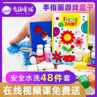 麦趣星球儿童手指画颜料无毒可水洗指印画涂色画幼儿涂鸦填色套装