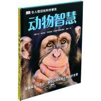 DK令人惊讶的科学事实:动物智慧